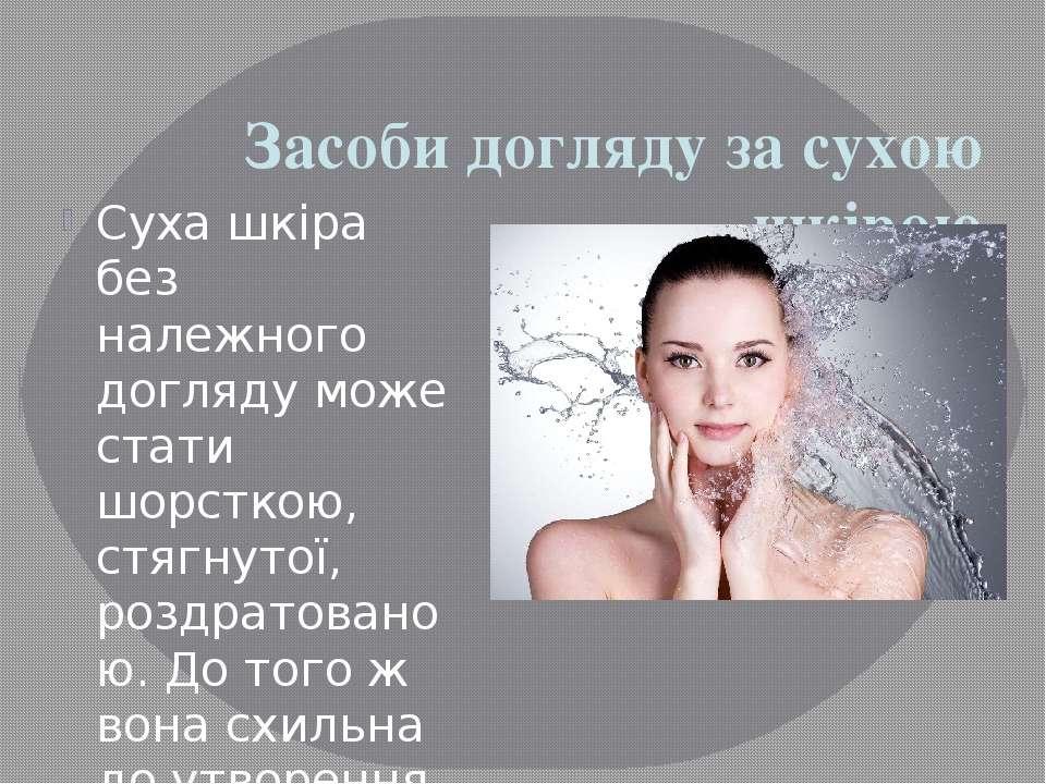 Засоби догляду за сухою шкірою Суха шкіра без належного догляду може стати шо...