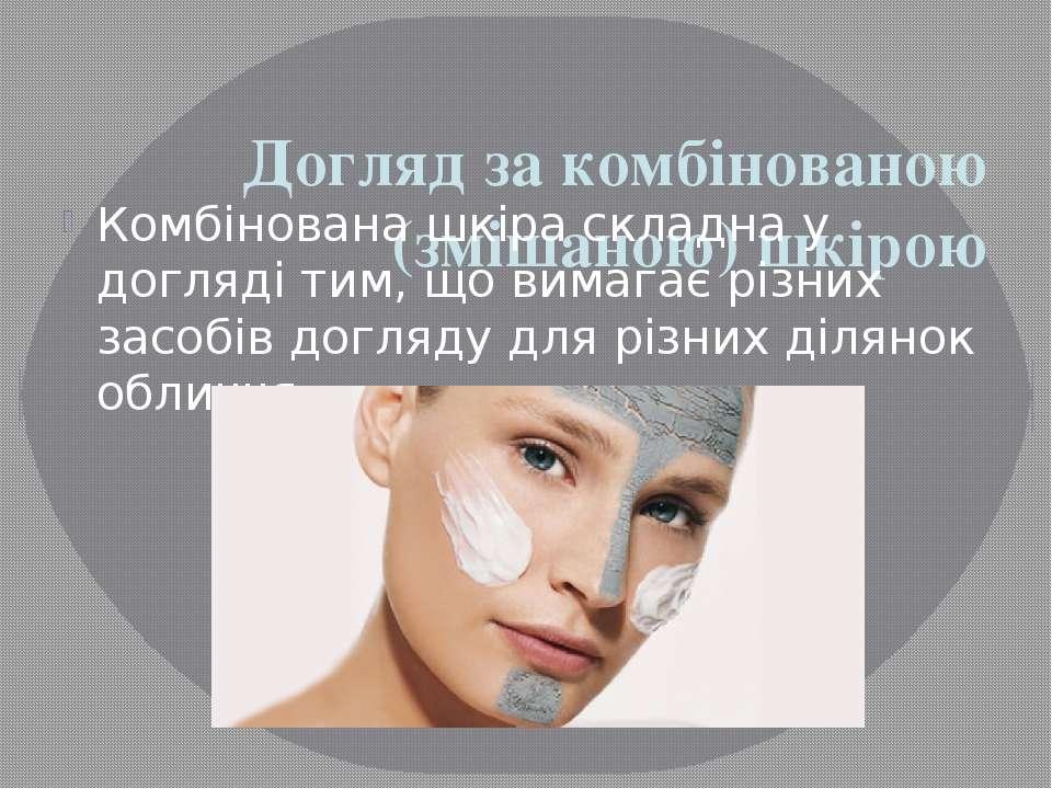 Догляд за комбінованою (змішаною) шкірою Комбінована шкіра складна у догляді ...