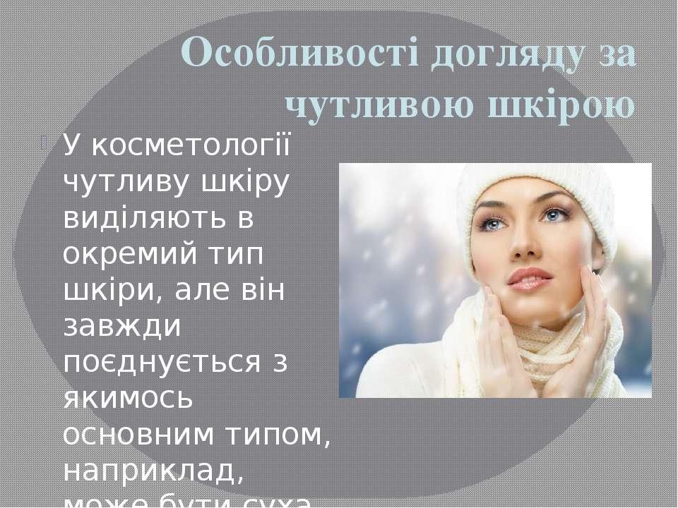 Особливості догляду за чутливою шкірою У косметології чутливу шкіру виділяють...