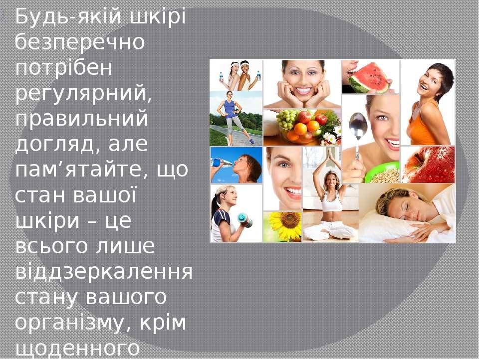 Будь-якій шкірі безперечно потрібен регулярний, правильний догляд, але пам'ят...