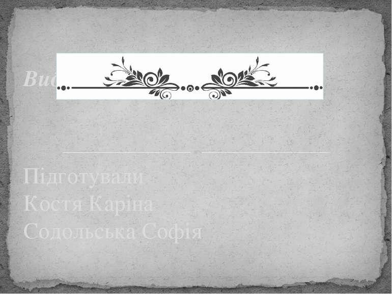 Підготували Костя Каріна Содольська Софія Види підліткових компаній
