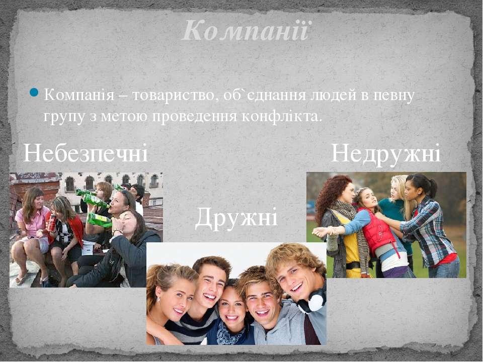 Компанія – товариство, об`єднання людей в певну групу з метою проведення конф...