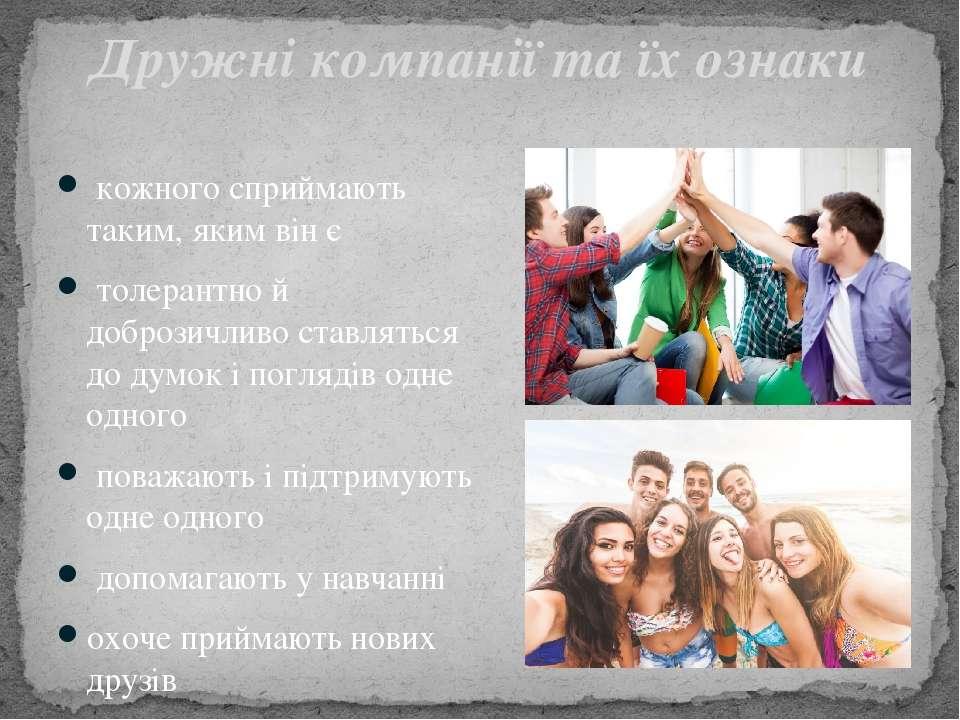 кожного сприймають таким, яким він є толерантно й доброзичливо ставляться д...