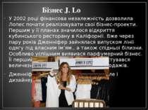 Бізнес J. Lo У 2002 році фінансова незалежність дозволила Лопес почати реаліз...