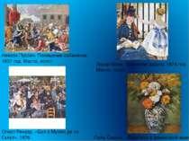 Никола Пуссен. Похищение сабинянок. 1637 год. Масло, холст Эдуар Мане. Железн...