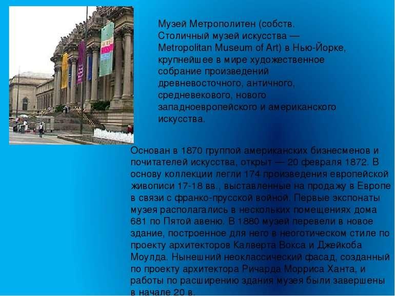 Музей Метрополитен (собств. Столичный музей искусства — Metropolitan Museum o...