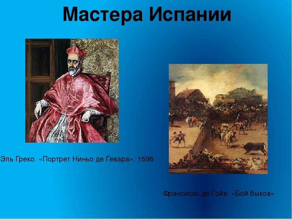 Мастера Испании Эль Греко. «Портрет Ниньо де Гевара». 1596 Франсиско де Гойя....