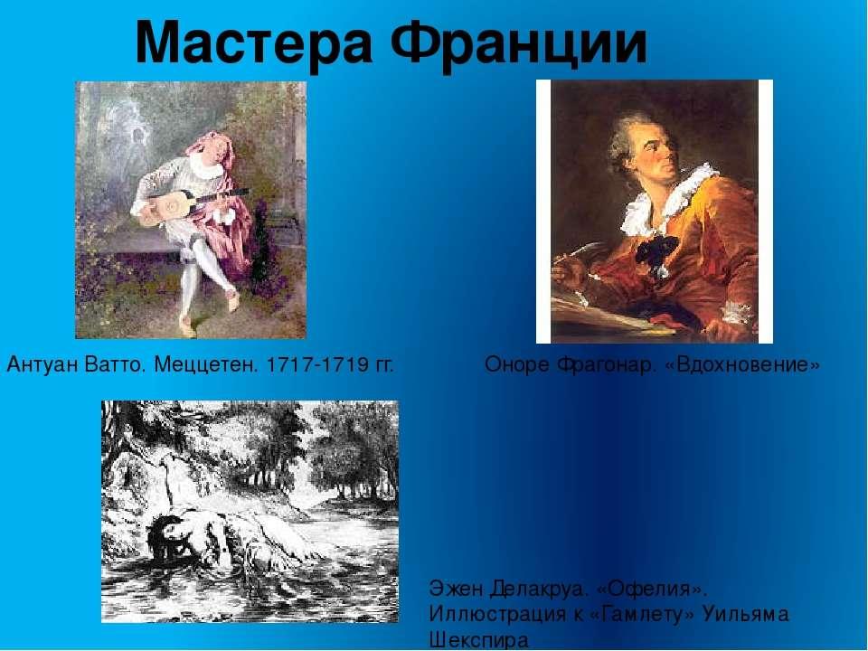 Антуан Ватто. Меццетен. 1717-1719 гг. Мастера Франции Оноре Фрагонар. «Вдохно...