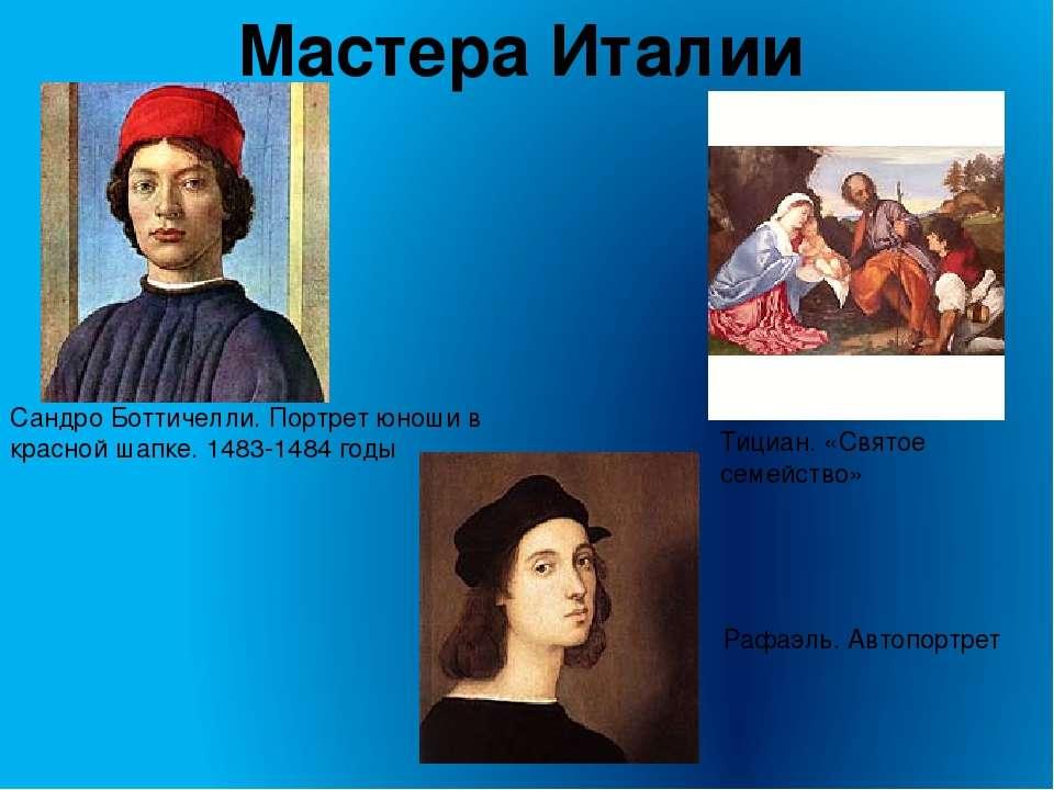 Мастера Италии Сандро Боттичелли. Портрет юноши в красной шапке. 1483-1484 го...