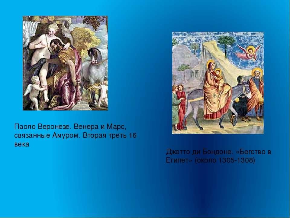 Паоло Веронезе. Венера и Марс, связанные Амуром. Вторая треть 16 века Джотто ...