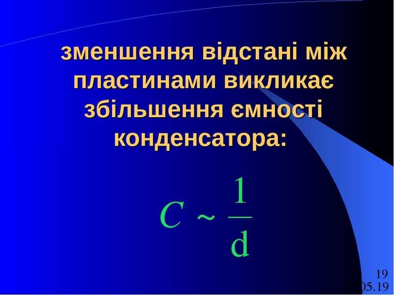 зменшення відстані між пластинами викликає збільшення ємності конденсатора: