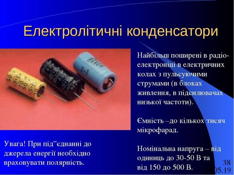 Електролітичні конденсатори Найбільш поширені в радіо- електроніці в електрич...