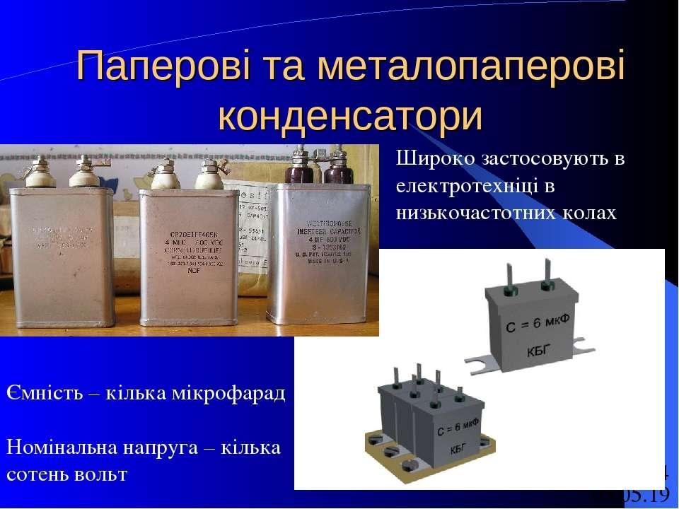 Паперові та металопаперові конденсатори Ємність – кілька мікрофарад Номінальн...