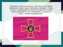 Реалізація соціального захисту у Збройних силах України відбувається через на...