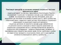Реалізація принципів та основних напрямів соціальної політики здійснюється че...