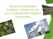 Захист та збереження біосфери , основні заходи щодо охорони навколишнього сер...