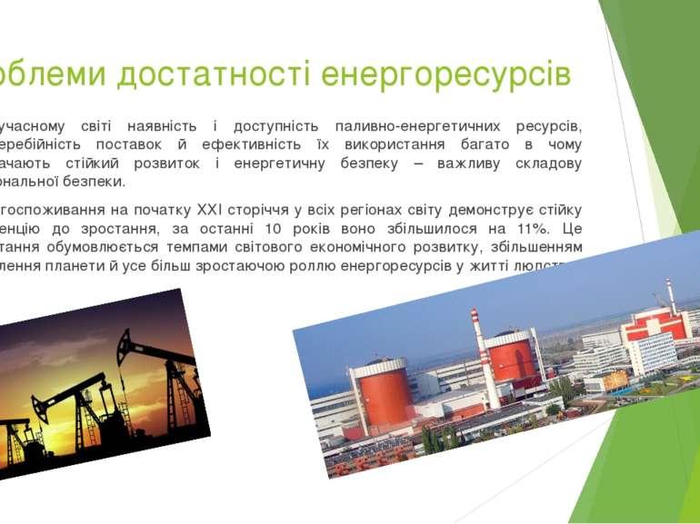 Проблеми достатності енергоресурсів У сучасному світі наявність і доступність...