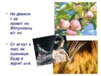 Не дивися так привітно Яблуневоцвітно Стигнуть зорі, як пшениця: Буду я журит...