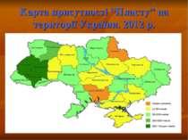"""Карта присутності """"Пласту"""" на території України. 2012 р."""