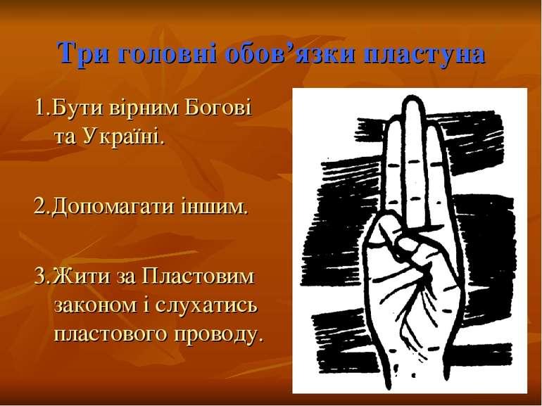 Три головні обов'язки пластуна 1.Бути вірним Богові та Україні. 2.Допомагати ...