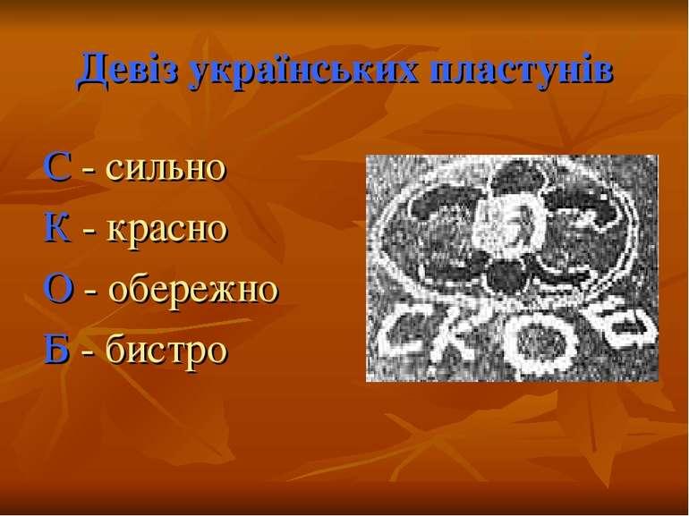 Девіз українських пластунів С - сильно К - красно О - обережно Б - бистро
