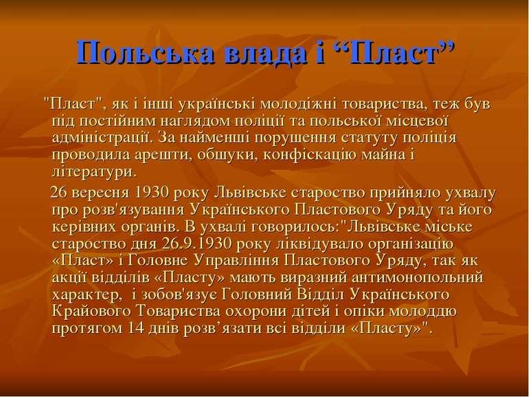 """Польська влада і """"Пласт"""" """"Пласт"""", як і інші українські молодіжні товариства, ..."""