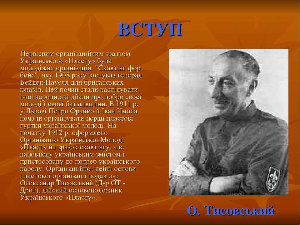 ВСТУП Первісним організаційним зразком Українського «Пласту» була молодіжна о...