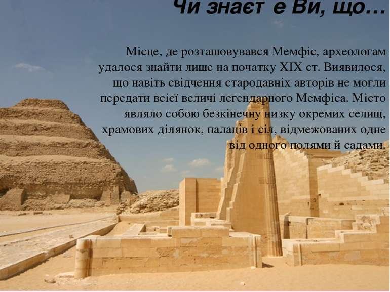 Місце, де розташовувався Мемфіс, археологам удалося знайти лише на початку XI...
