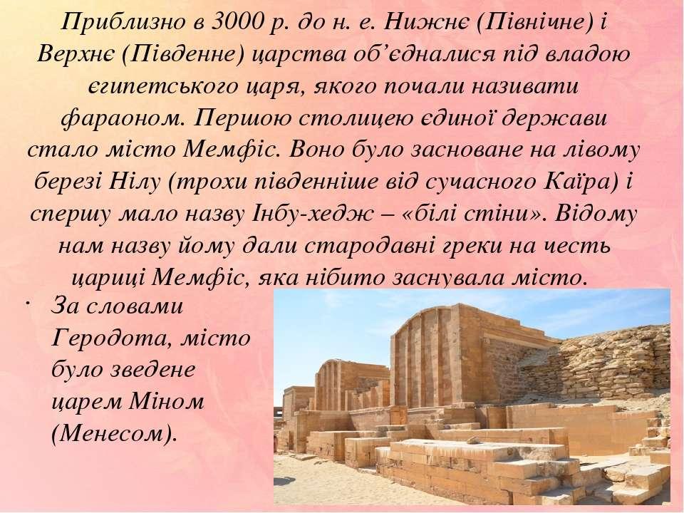 Приблизно в 3000 р. до н. е. Нижнє (Північне) і Верхнє (Південне) царства об'...