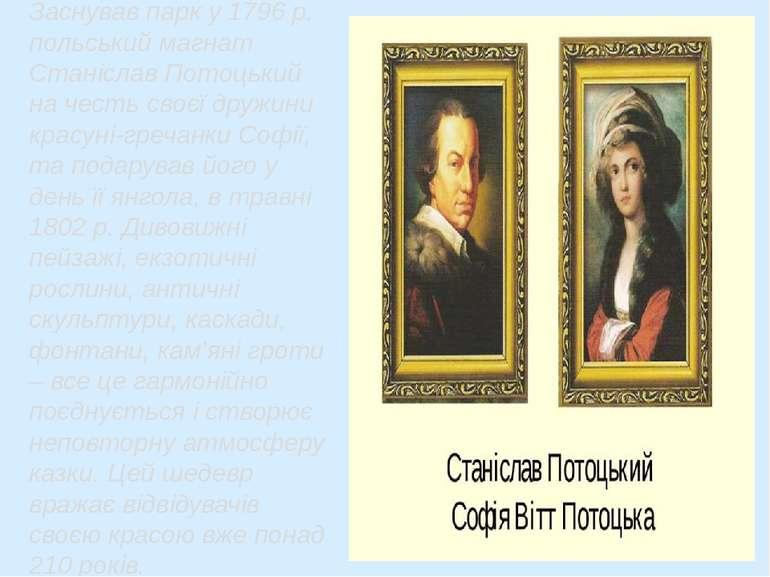 Заснував парк у 1796 р. польський магнат Станіслав Потоцький на честь своєї д...
