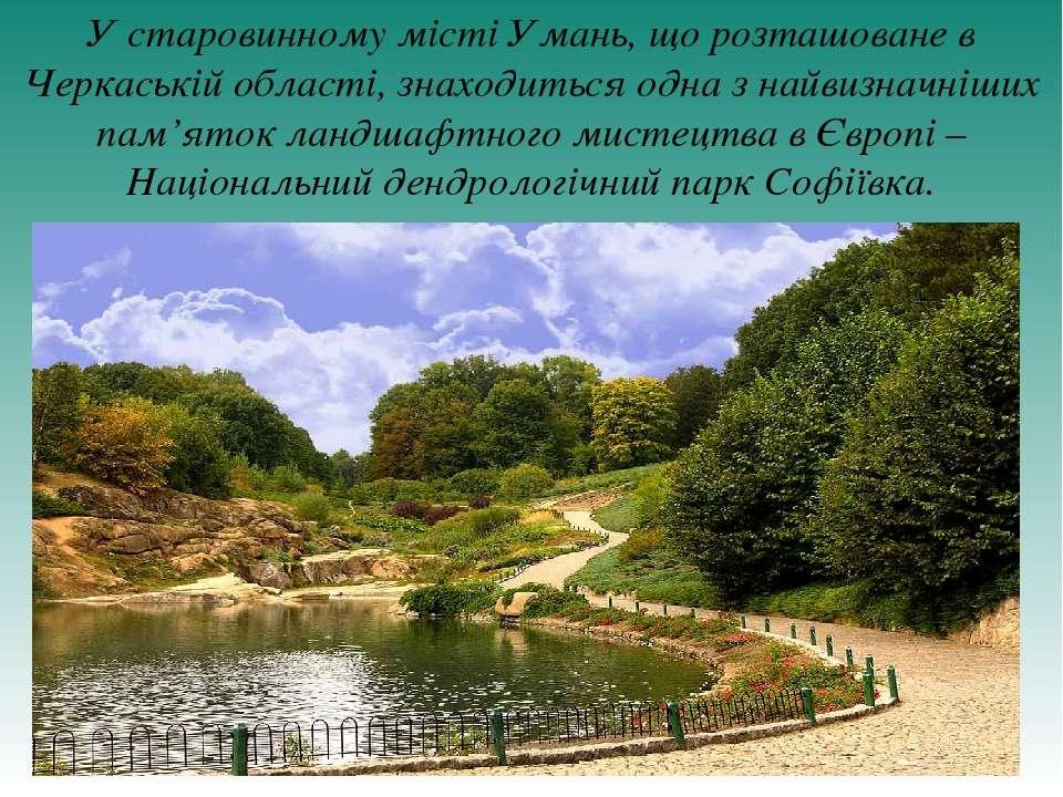 У старовинному місті Умань, що розташоване в Черкаській області, знаходиться ...