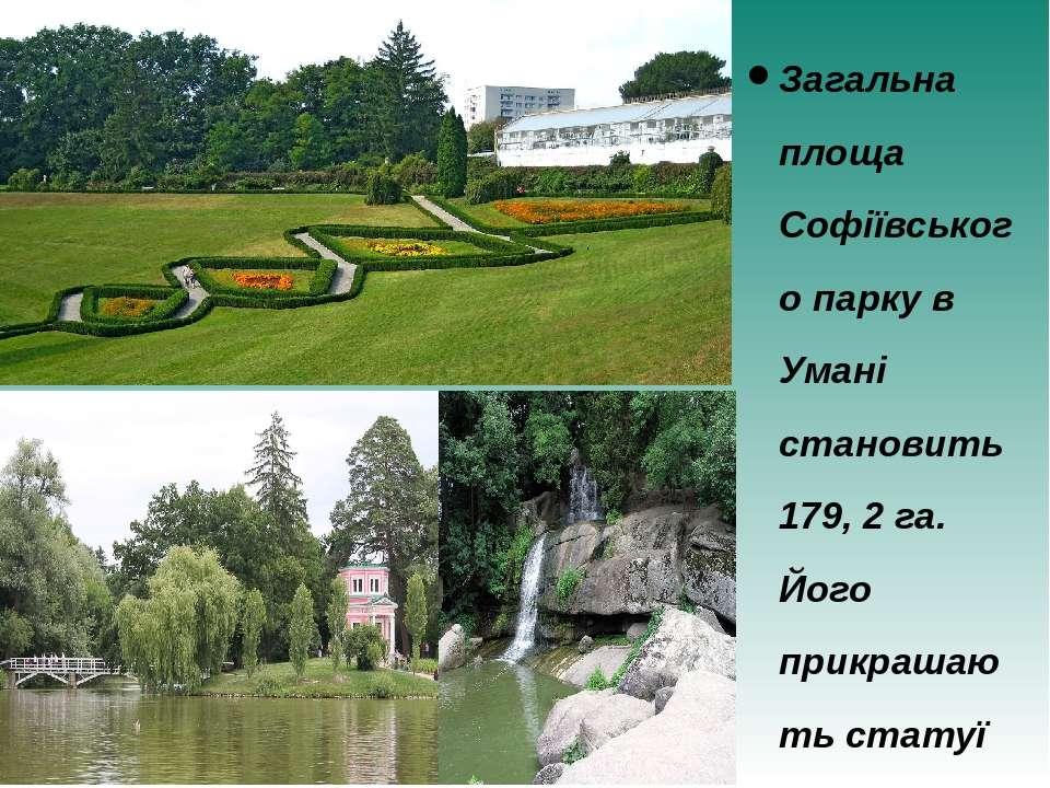 Загальна площа Софіївського парку в Умані становить 179, 2 га. Його прикрашаю...