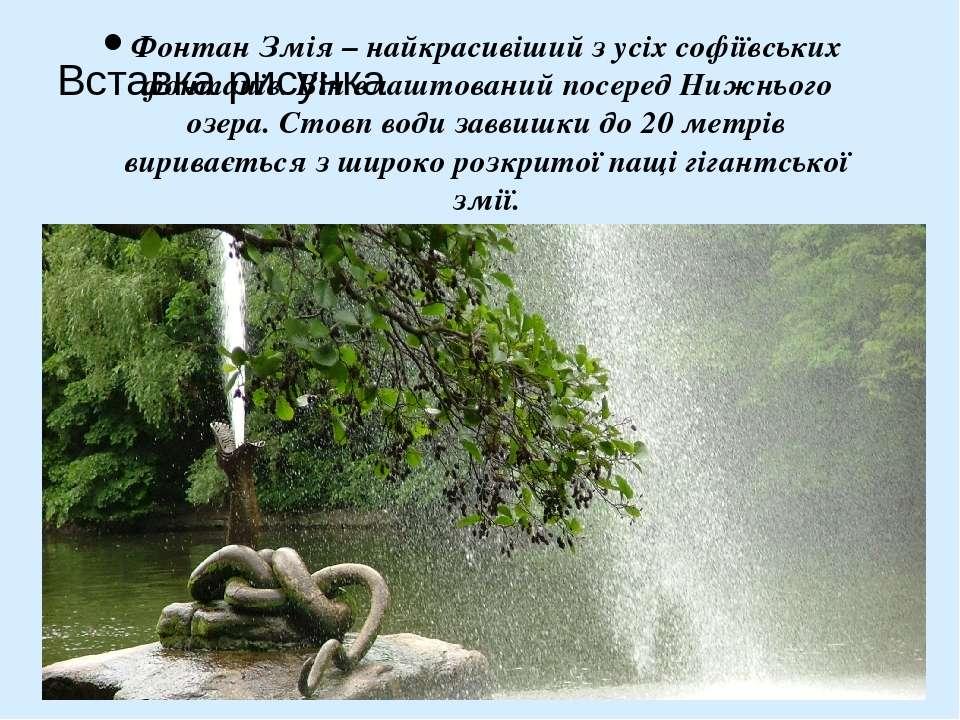 Фонтан Змія – найкрасивіший з усіх софіївських фонтанів. Він влаштований посе...