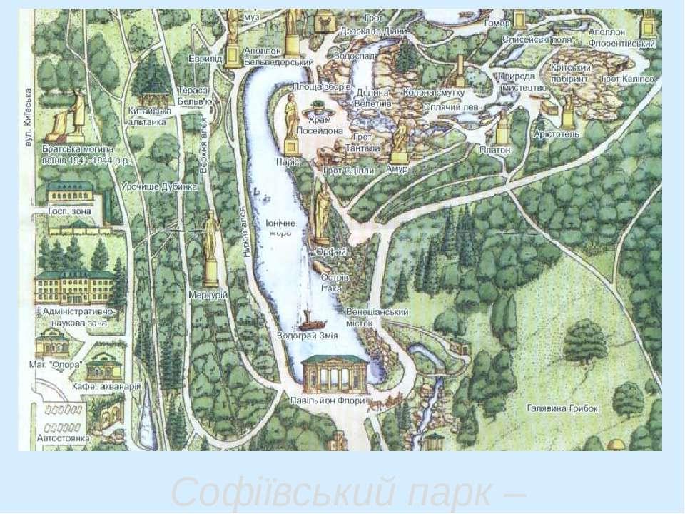 Софіївський парк – загальний план