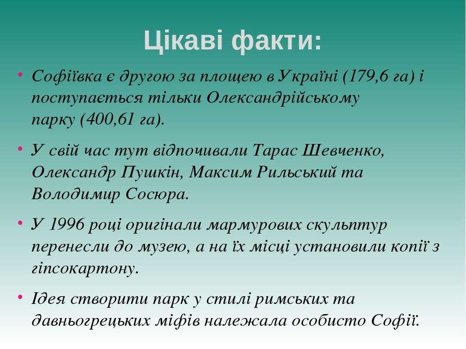 Цікаві факти: Софіївка є другою за площею в Україні (179,6 га) і поступається...
