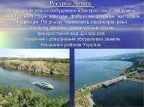 Ресурси Дніпра На великих річках побудовано електростанції, які дають електри...