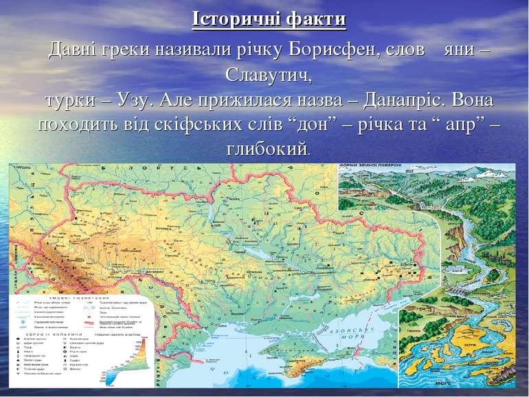 Історичні факти Давні греки називали річку Борисфен, слов ᾿яни – Славутич, ту...