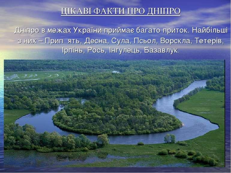 ЦІКАВІ ФАКТИ ПРО ДНІПРО Дніпро в межах України приймає багато приток. Найбіль...
