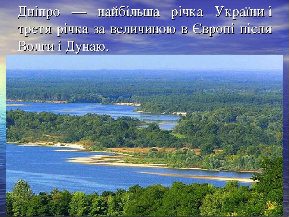Дніпро — найбільша річка Україниі третя річка за величиною в Європі після Во...