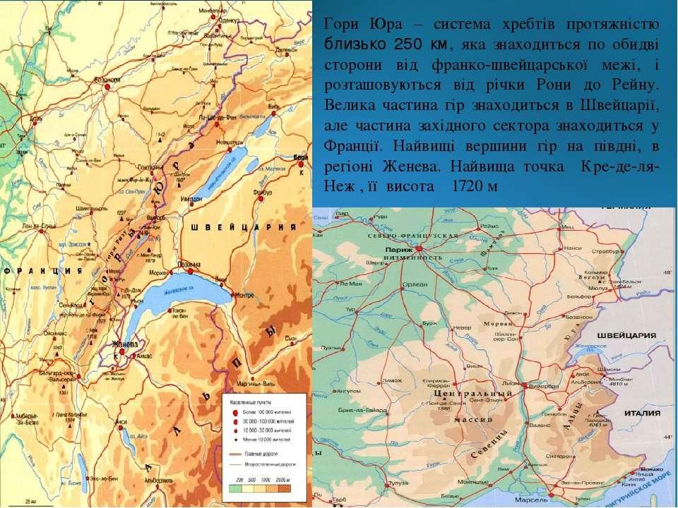 Гори Юра – система хребтів протяжністю близько 250 км, яка знаходиться по оби...