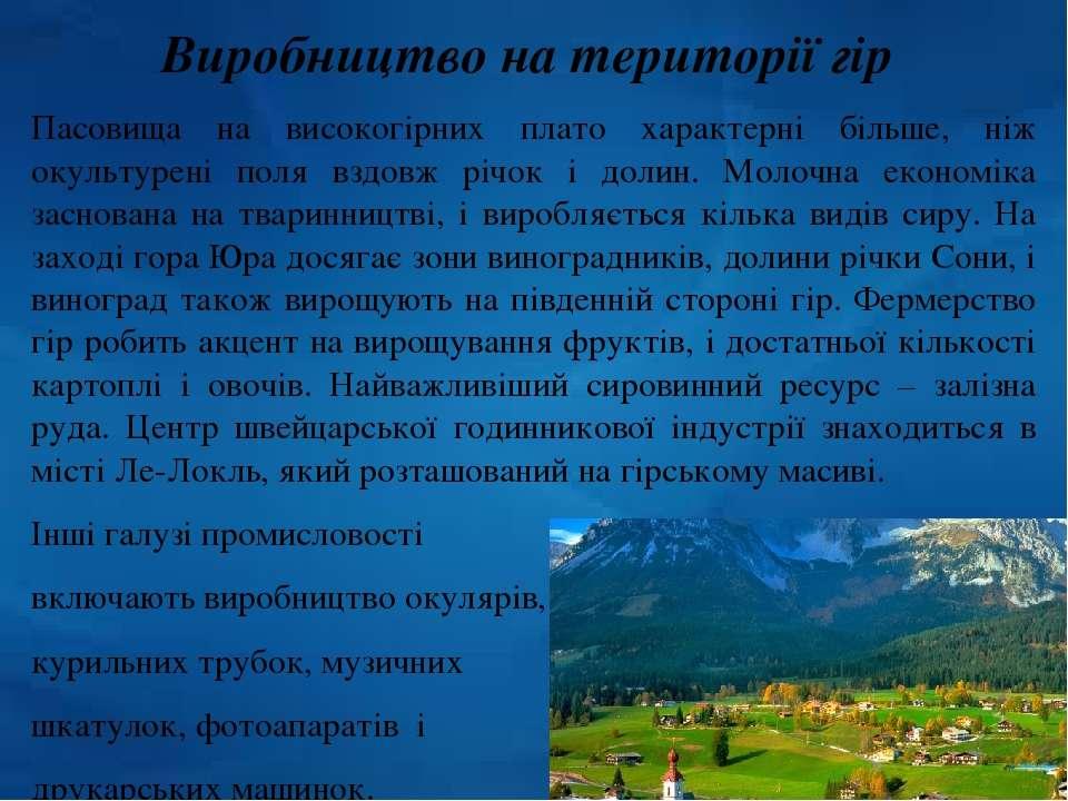 Виробництво на території гір Пасовища на високогірних плато характерні більше...