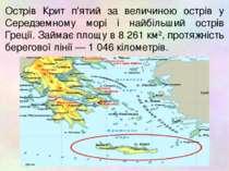 Острів Крит п'ятий за величиною острів у Середземному морі і найбільший острі...