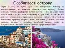 Особливості острову Перш за все, на Крит їдуть з-за прекрасного клімату та ін...