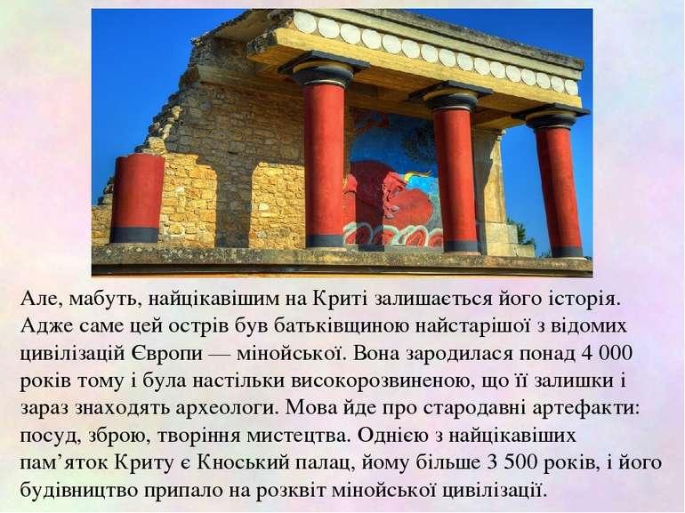 Але, мабуть, найцікавішим на Криті залишається його історія. Адже саме цей ос...