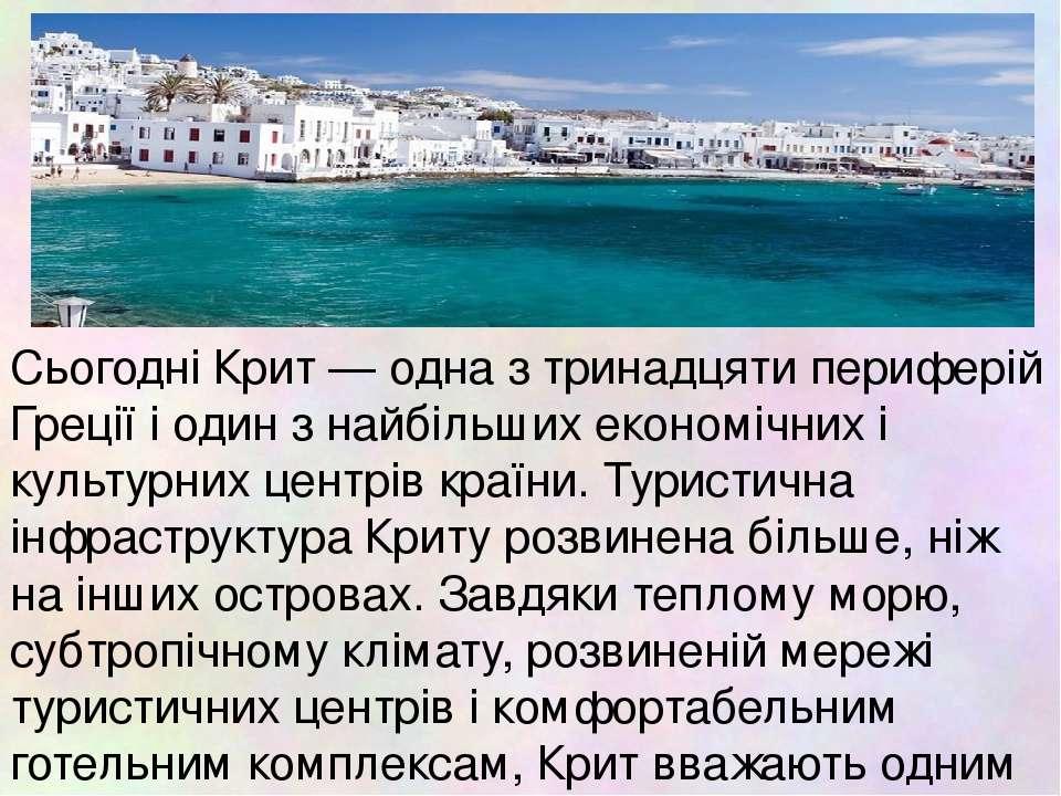 Сьогодні Крит — одна з тринадцяти периферій Греції і один з найбільших економ...