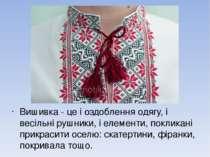 Вишивка - це і оздоблення одягу, і весільні рушники, і елементи, покликані пр...