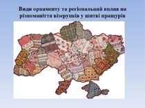 Види орнаменту та регіональний вплив на різноманіття візерунків у шитві пращурів