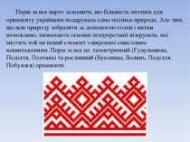Перш за все варто зазначити, що більшість мотивів для орнаменту українцям под...