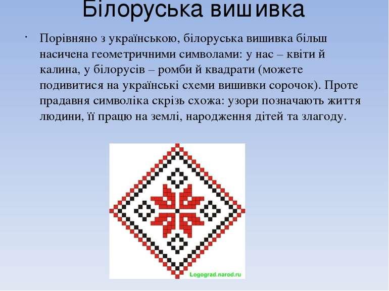 Білоруська вишивка Порівняно з українською, білоруська вишивка більш насичена...