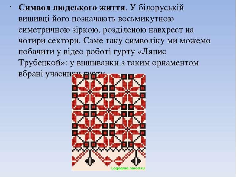 Символ людського життя. У білоруській вишивці його позначають восьмикутною си...